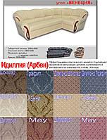 Венеция угловой диван с вставками из дерева 4 категория