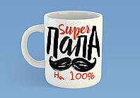 """Чашка """"Super папа на 100%"""""""