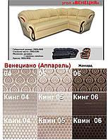 Венеция угловой диван с вставками из дерева 5 категория