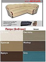 Венеция угловой диван с вставками из дерева 6 категория