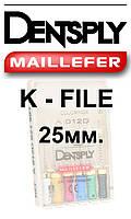 K-File длинна 25мм, Dentsply Maillefer