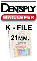 K-File длинна 21мм, Dentsply Maillefer