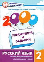 2000 упражнений и заданий по русскому языку для 2 класа. Володарская М.А., Охрий Л.И., фото 1