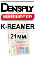 K-Reamer длинна 21мм, Dentsply Maillefer