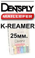K-Reamer длинна 25мм, Dentsply Maillefer