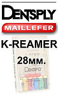 K-Reamer длинна 28мм, Dentsply Maillefer