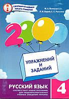 2000 упражнений и заданий по русскому языку для 4 класа. Володарская М.А., Охрий Л.И.