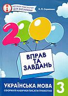 2000 вправ та завдань з української мови для 3 класу. Яцина В.М., фото 1