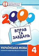 2000 вправ та завдань з української мови для 4 класу. Яцина В.М.