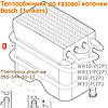 Теплообменник для газовой колонки Bosch (Junkers) Minimaxx WR10-P(2P), W10-P(2P), W11-P(2P), WR11-P(2P)