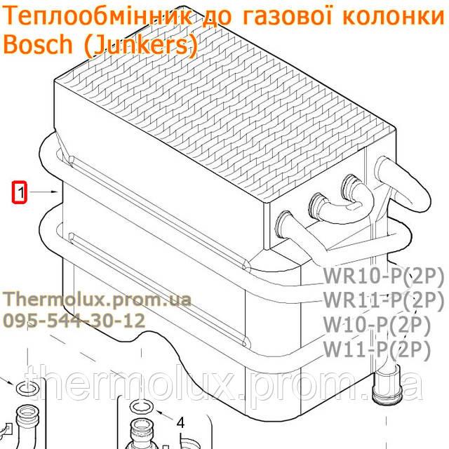 Теплообменник для газовой колонки Бош (Юнкерс) Therm 4000 O WR10-2P (W10-2P)
