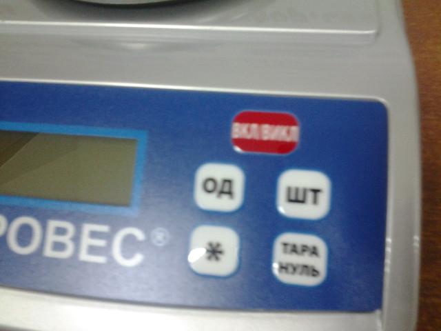 купить весы лабораторные днепровес