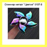 """Спиннер метал """"Цветок"""" 0107-5"""