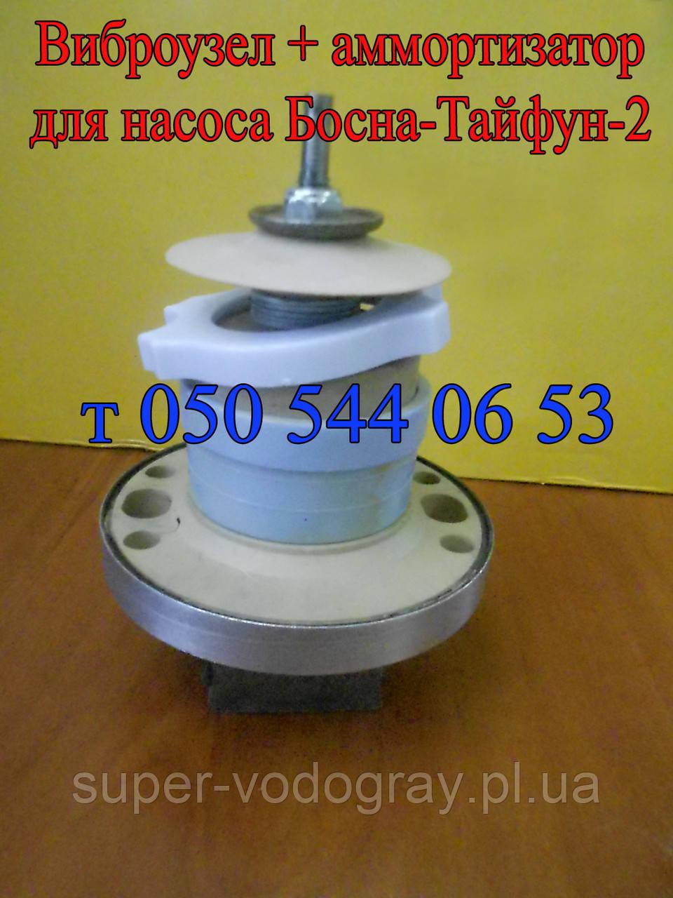 Виброузел + аммортизатор для насоса Босна-Тайфун-2