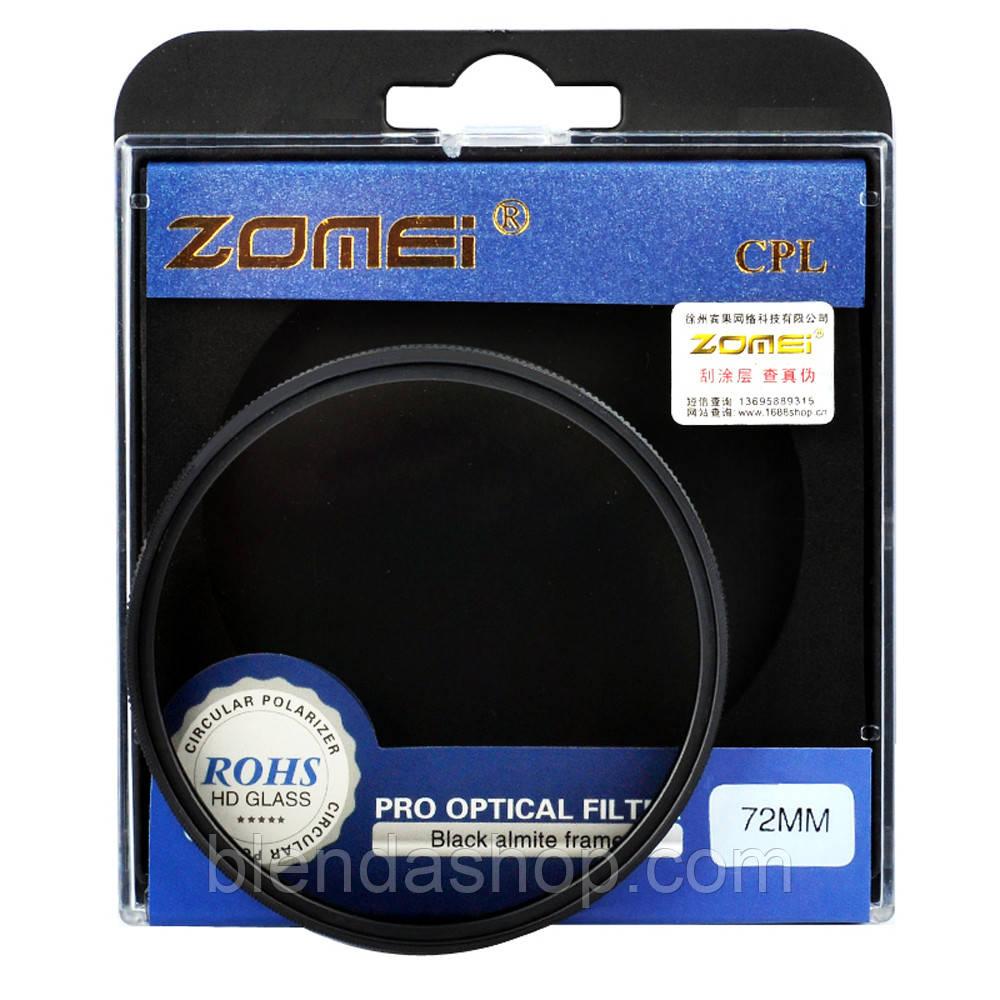 Поляризационный светофильтр ZOMEI 72 мм CPL