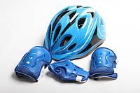 Защита и шлем Голубой