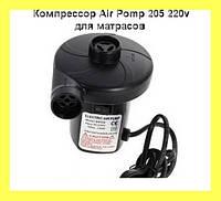 Компрессор Air Pomp 205 220v для матрасов!Акция
