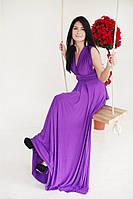 Платье трансформер  фиолетовый.