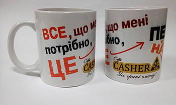 Чашка керамическая CASHER