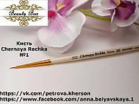 Кисть Chernaya Rechka № 1