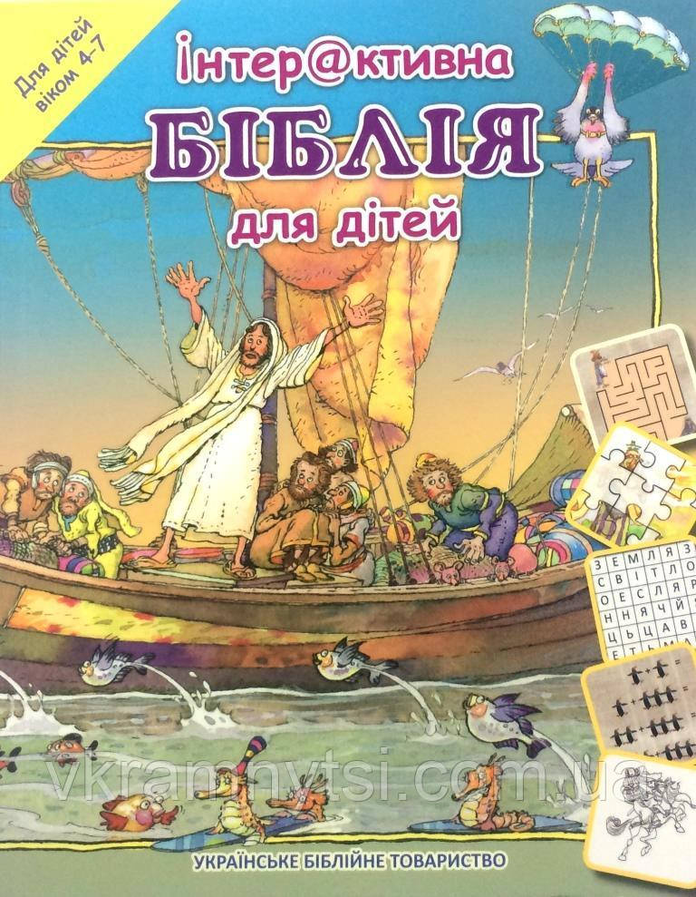 Інтерактивна Біблія для дітей віком від 4 до 7 років