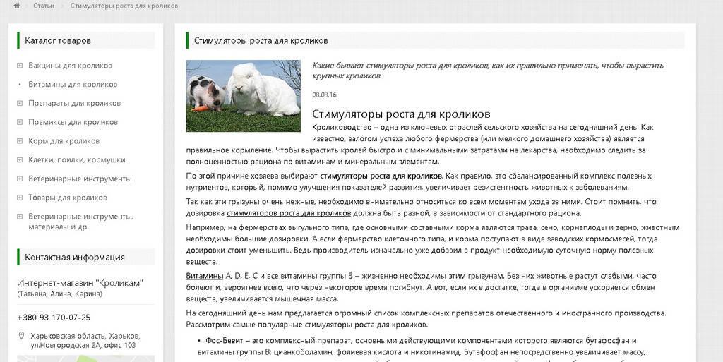 Написание уникальной статьи О стимулятор для кроликов для интернет-магазина