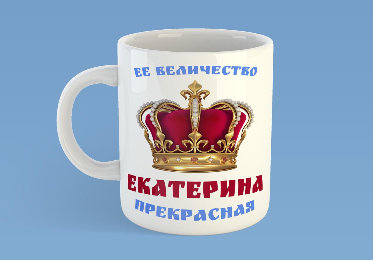 """Именная кружка """"Её величество Екатерина прекрасная"""""""