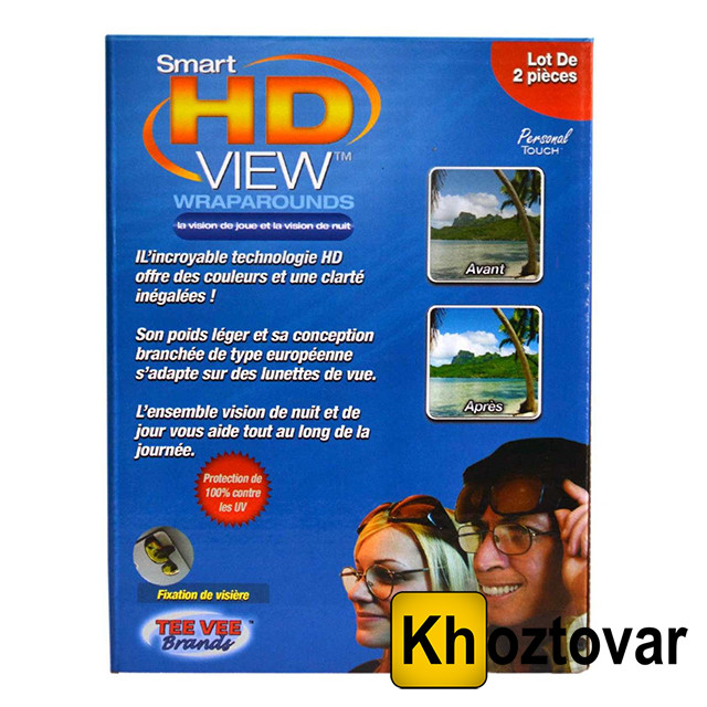 Окуляри-антифари Smart HD View | Дві пари