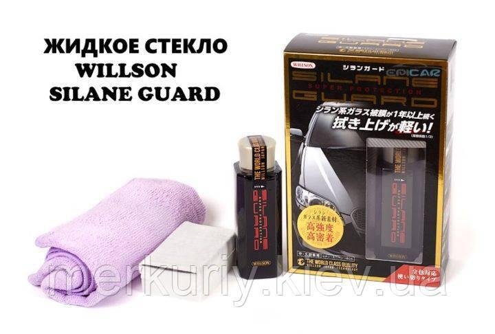 Жидкое стекло Willson Silane Guard для кузова авто 50 мл (полироль автомобиля) / защитное покрытие для авто