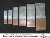 Пластины переходные медно-алюминиевые МА