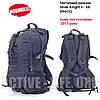 Рюкзак тактический (штурмовой 3-х дневный) V-35л ( р-р 50х32х19см, цвет черный)
