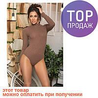 Женское боди гольф, трикотажное, кофейное / боди Body женское, с длинним рукавом, модное