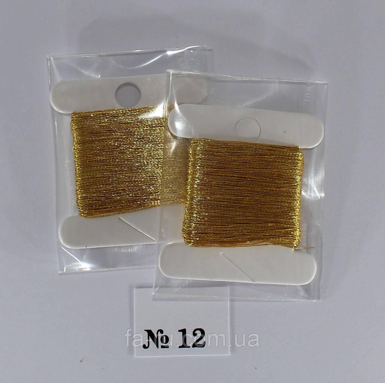 Люрекс Аллюр № 12. Золото яркое 30 м