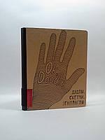 Око DoodleBook Дудлбук РУС [2] (рука) Ok Doodle Дудлы скетчи зентаглы
