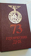 73 героических дня. Хроника обороны Одессы в 1941 году.