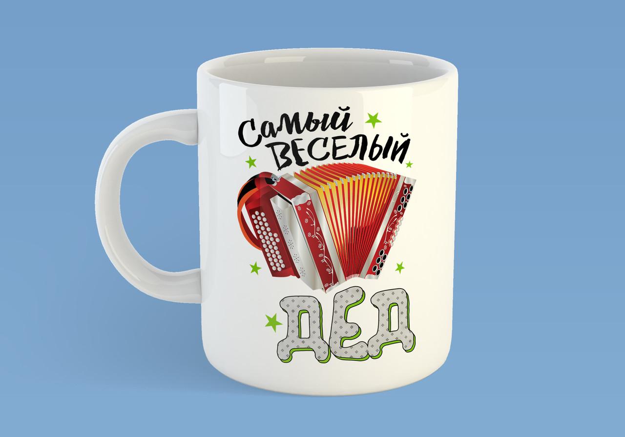 "Чашка ""Самый веселый дед"""
