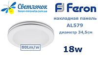 Настенно-потолочный светодиодный светильник Feron AL579 18w (LED панель) накладной