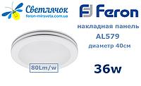 Настенно-потолочный светодиодный светильник Feron AL579 36w (LED панель) накладной