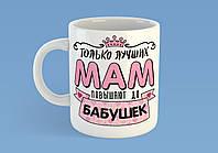 """Чашка """"Только лучших мам повышают до бабушек"""""""