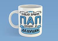 """Чашка """"Только лучших пап повышают до дедушек"""""""