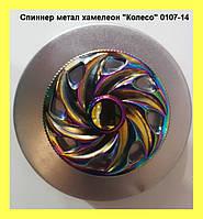 """Спиннер метал хамелеон """"Колесо"""" 0107-14"""