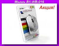 Компьютерная мышь проводная B1-WB-016,Компьютерная мышь!Акция, фото 1