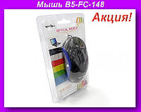 Компьютерная мышь проводная B5-FC-148,Компьютерная мышь!Акция
