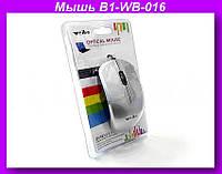 Компьютерная мышь проводная B1-WB-016,Компьютерная мышь