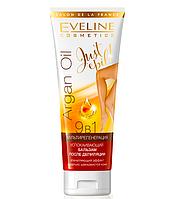 Успокаивающий бальзам после депиляции Eveline Cosmetics Argan Oil 9 in 1