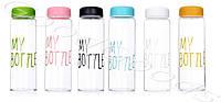 Цветная бутылочка My Bottle + чехол