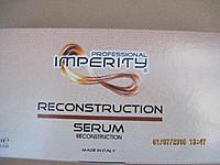 """Ампулы """"Империти"""" для реконструкции волос.Italy"""