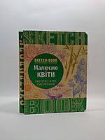 Око Sketchbook Скетчбук УКР Малюємо квіти (бежево-зеленый переплет)
