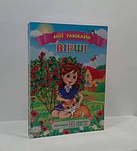 Вірші Мої улюблені вірші Для дітей дошкільного і молодшого шкільного віку