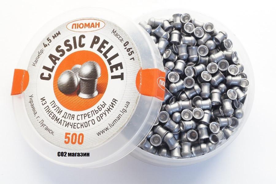 Classic pellet 0,65 Люман
